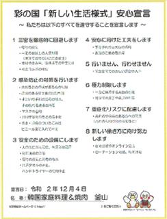 彩の国「新しい生活様式」安心宣言-3.jpg