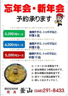 忘年・新用のポスター-1.jpg