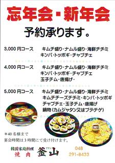 忘年会・新年会ポスターー2.jpg